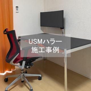 USMハラー専用アクセサリーで理想のワークスペースを実現の画像