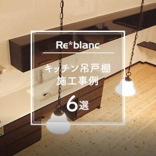キッチン吊戸棚施工事例~6選~の画像