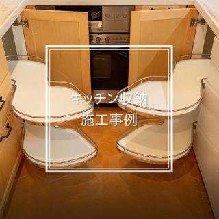キッチン収納施工事例の画像