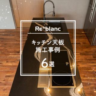 美しいキッチン天板施工事例~6選~の画像
