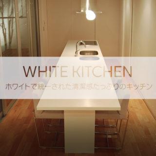 ホワイトで統一された清潔感たっぷりのキッチンの画像